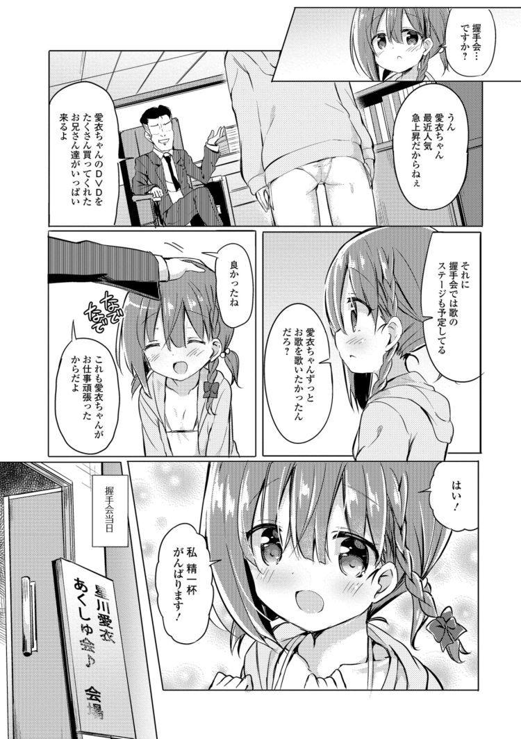 はじめての握手会_00002