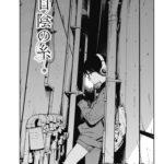 【同人誌】日陰の糸【オリジナル】