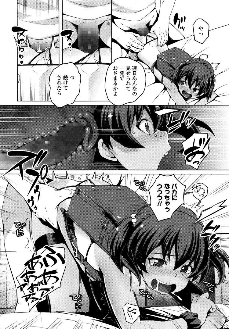 ろりこんデトックス_00016