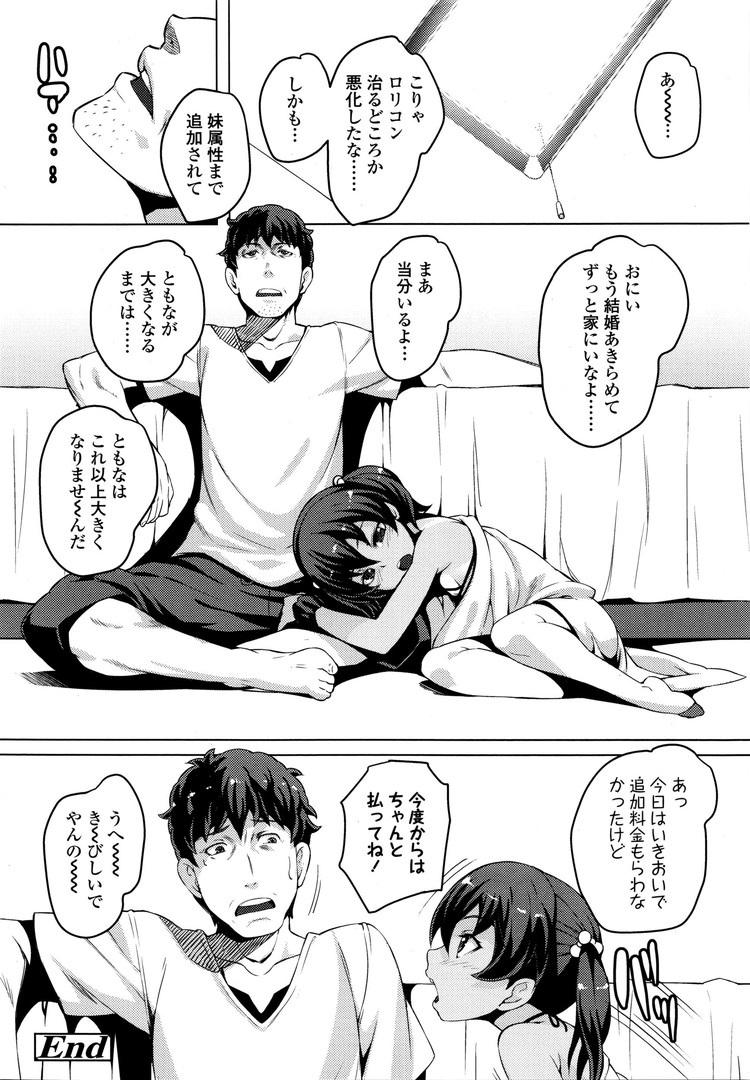 ろりこんデトックス_00020