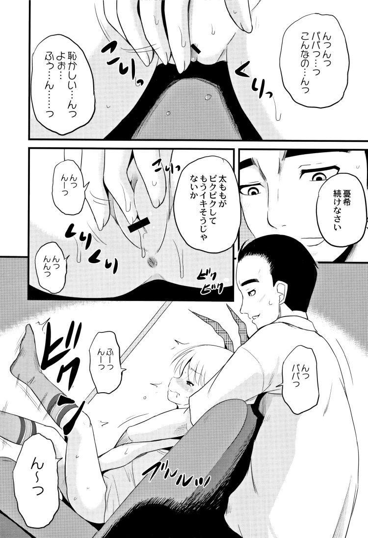 なかよし親子_00004