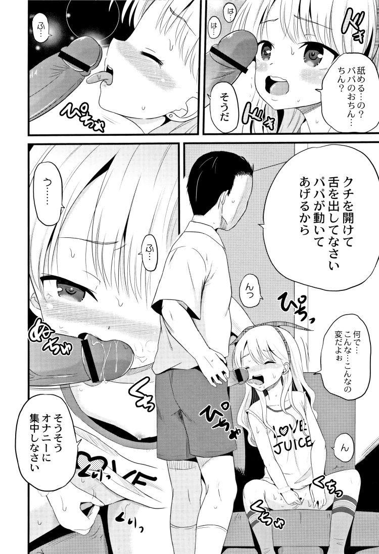なかよし親子_00006