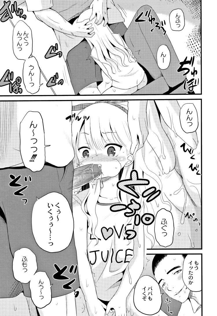 なかよし親子_00009