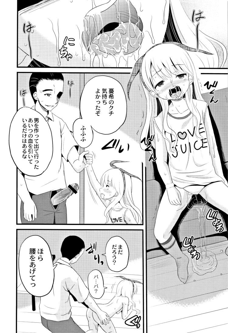なかよし親子_00010