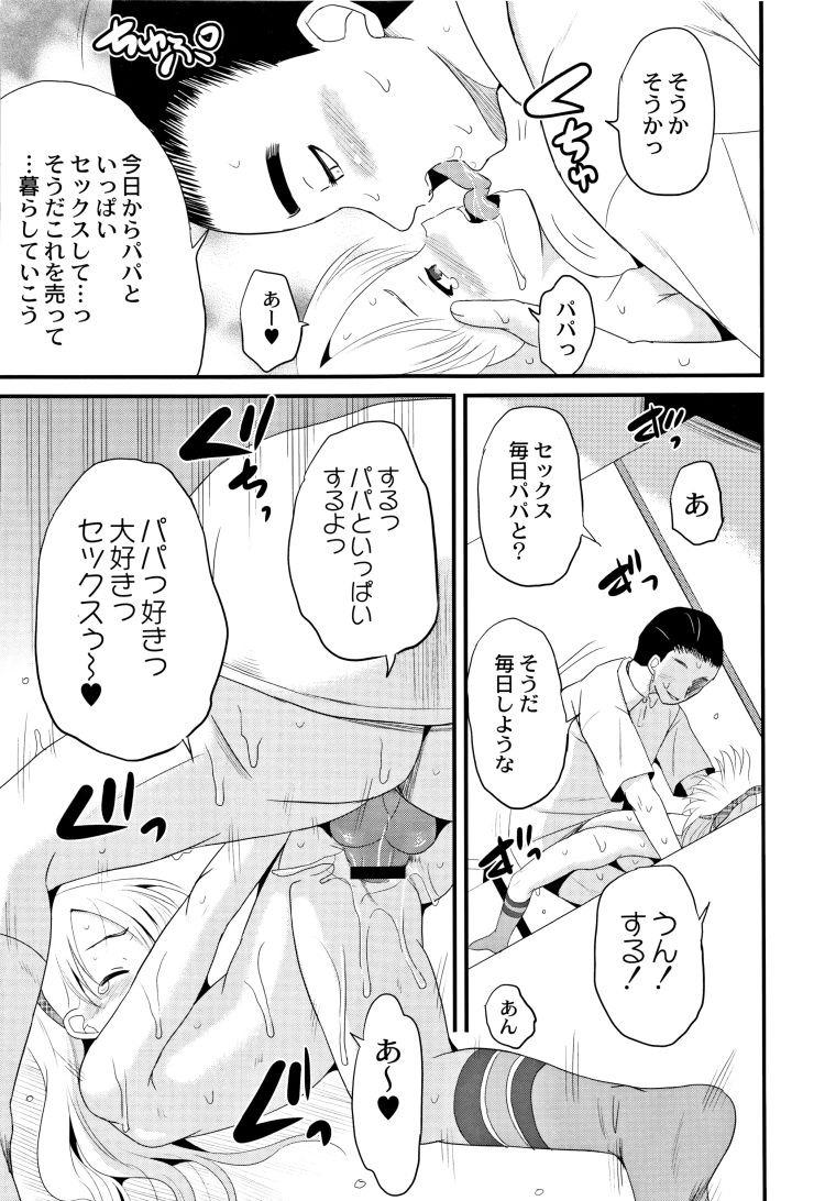 なかよし親子_00017