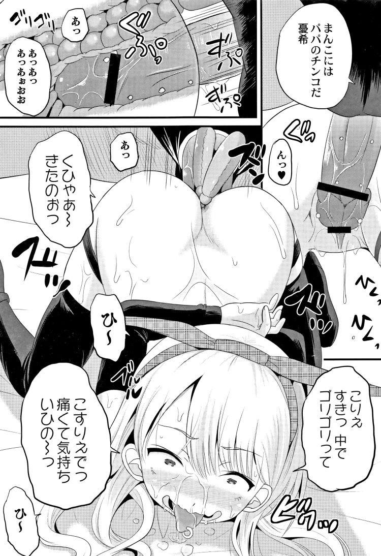 なかよし親子_00023