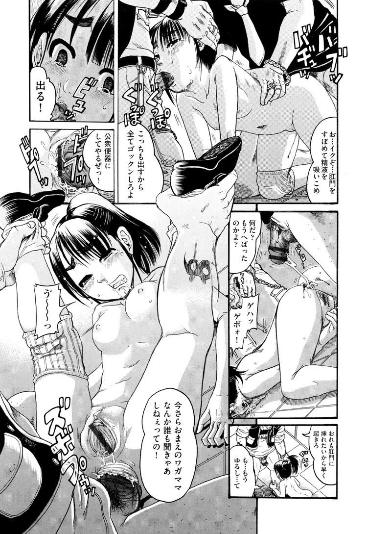 性城の不良たち_00015