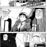 【同人誌】リラックスフライト【オリジナル】