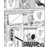 【同人誌】揺らせ美巨乳!働くJカップ第4話【オリジナル】