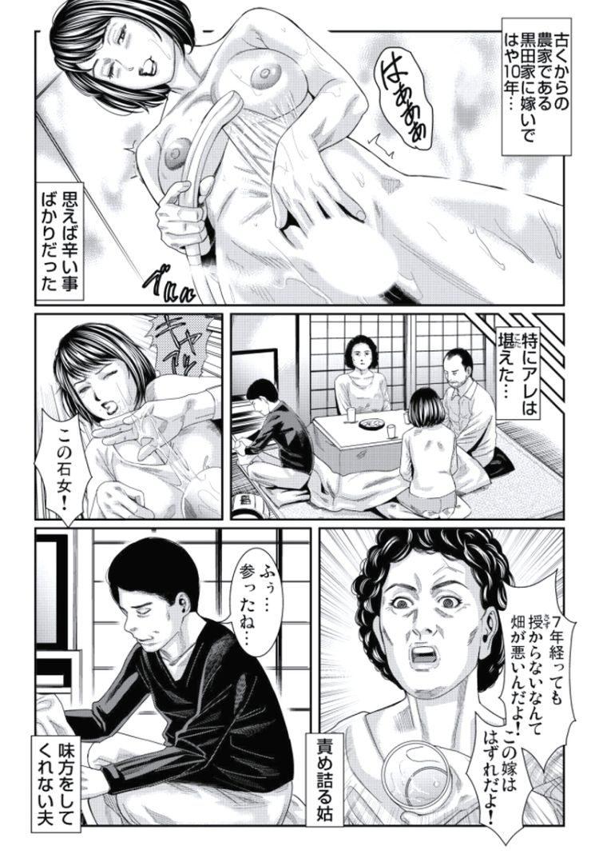 人妻いじり4_00003