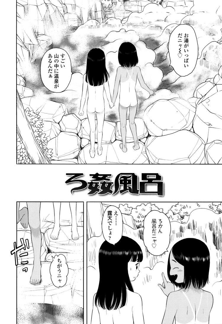 ろ姦風呂_00002
