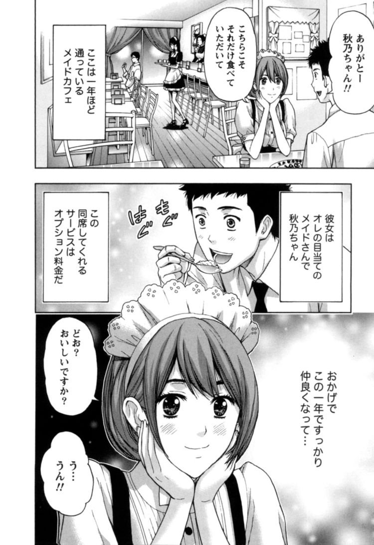 メイドさんのナカミ_00002