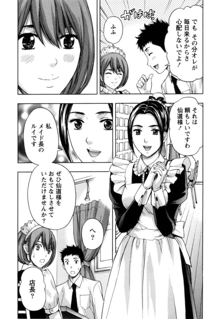 メイドさんのナカミ_00004