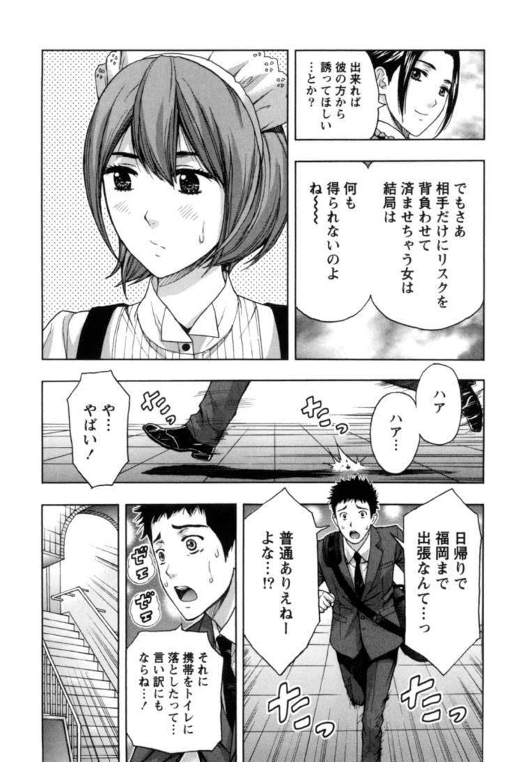 メイドさんのナカミ_00009