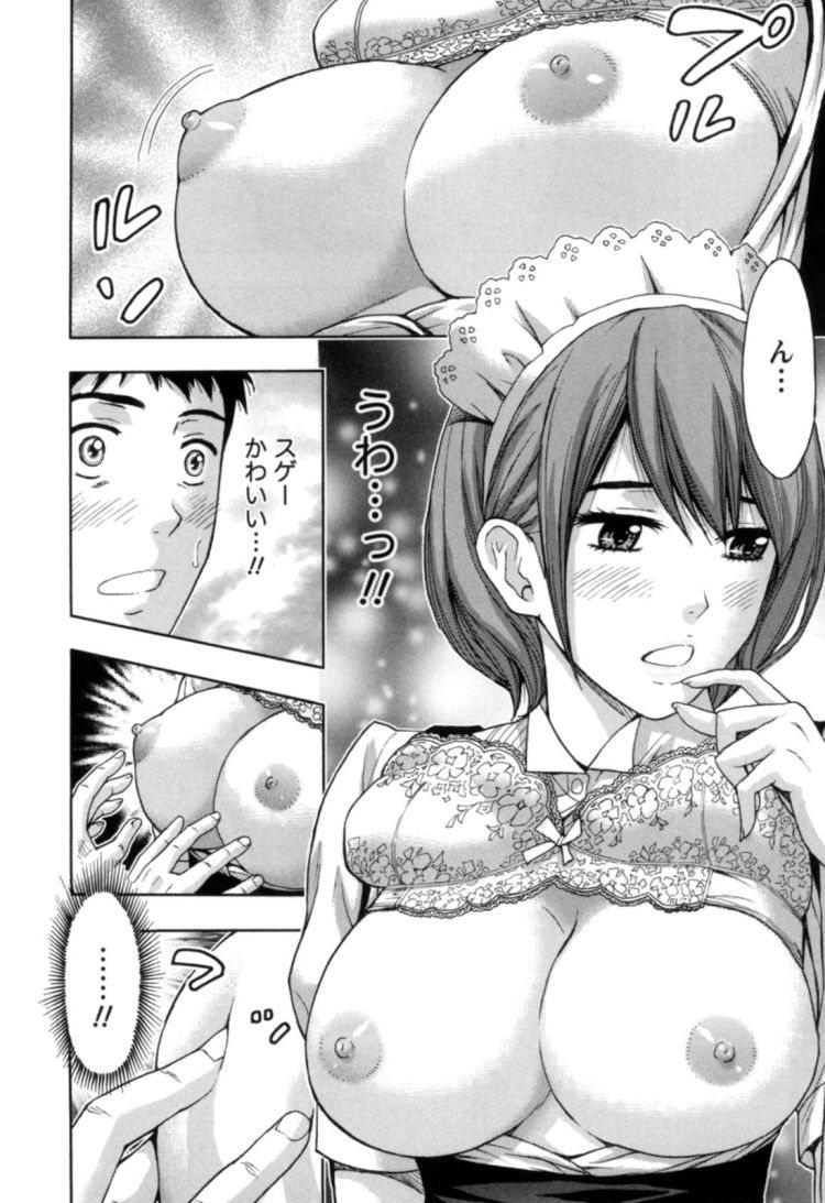 メイドさんのナカミ_00014