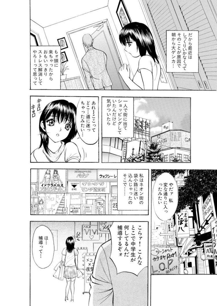 幼妻の(秘)風俗体験_00004