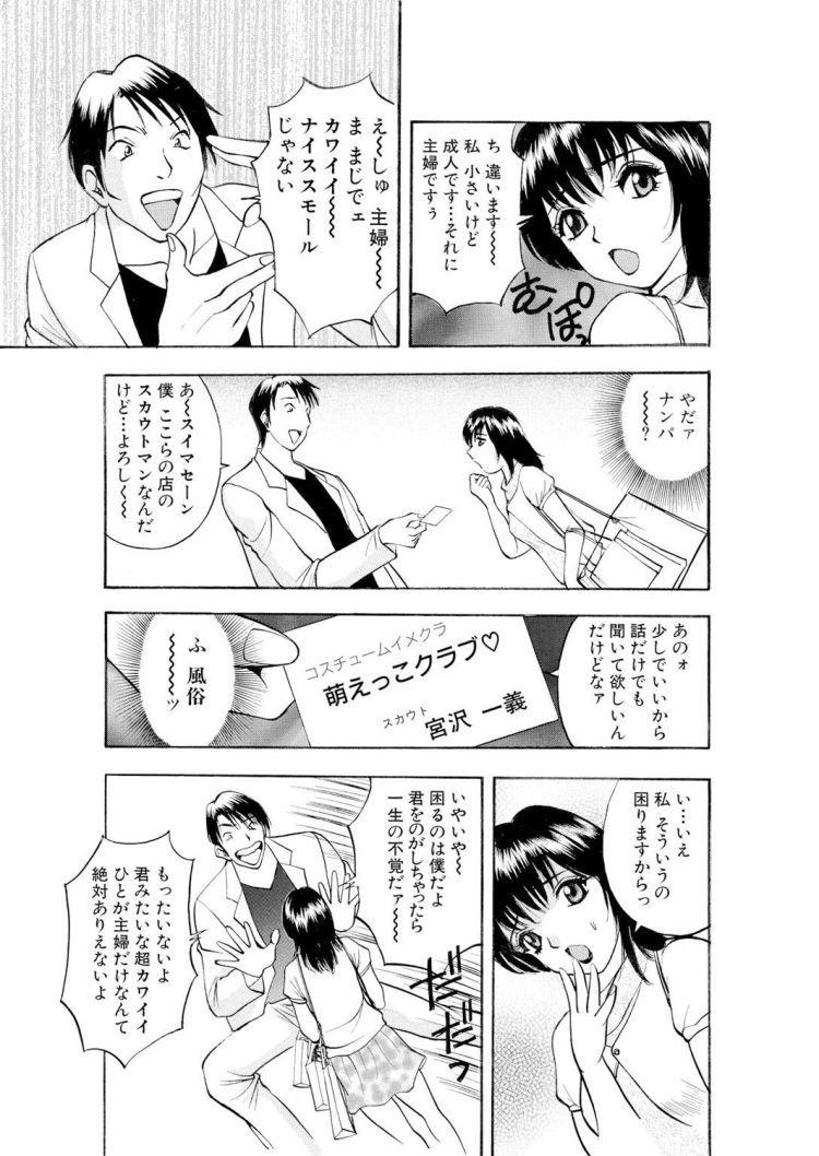 幼妻の(秘)風俗体験_00005