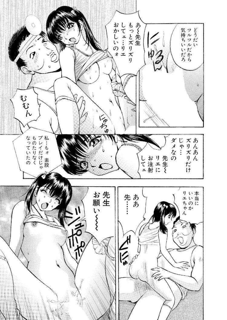 幼妻の(秘)風俗体験_00013