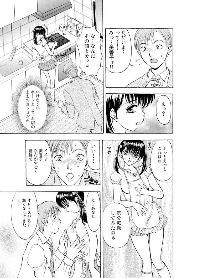 幼妻の(秘)風俗体験_00015