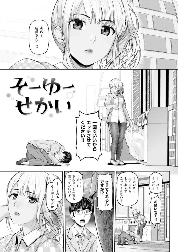 そーゆーせかい_00001