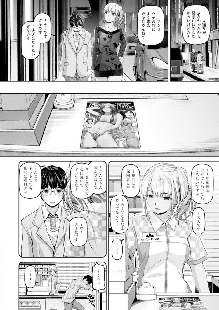 そーゆーせかい_00002