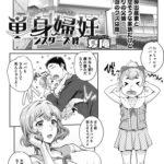 【同人誌】単身赴任シスターズ終【オリジナル】