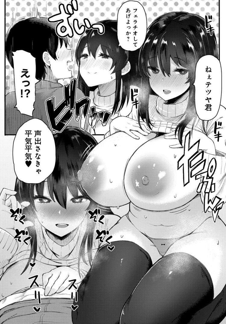 チン黙のマン喫_00006
