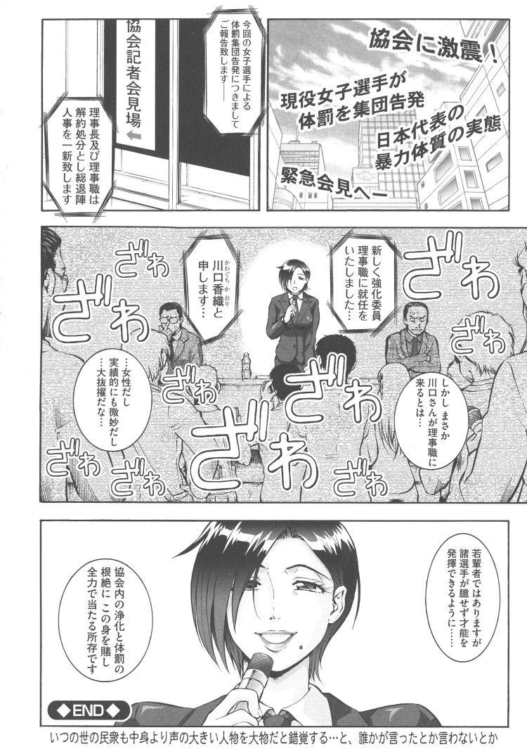 俺の五輪誘致がこんなに失敗るワケガナイ_00020