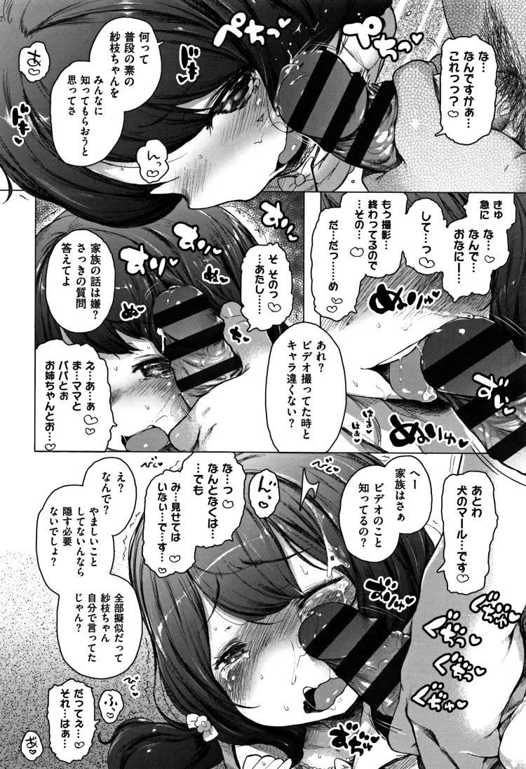 紗枝_00008