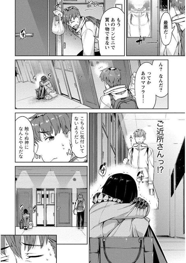 負け犬たちの聖夜_00004