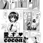 【同人誌】愛す♥cocoa【オリジナル】