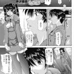 【同人誌】ラブハンドル【オリジナル】