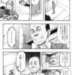 【同人誌】奥さまはアイドル2【オリジナル】
