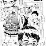 【同人誌】美由紀ちゃんは知りたがり【オリジナル】