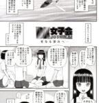 【同人誌】DX女子会1【オリジナル】