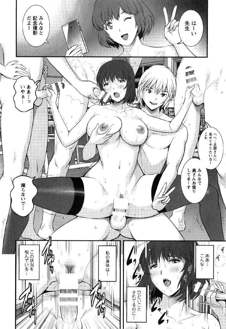 人妻女教師まいんさん 第16話 【最終話】_00006