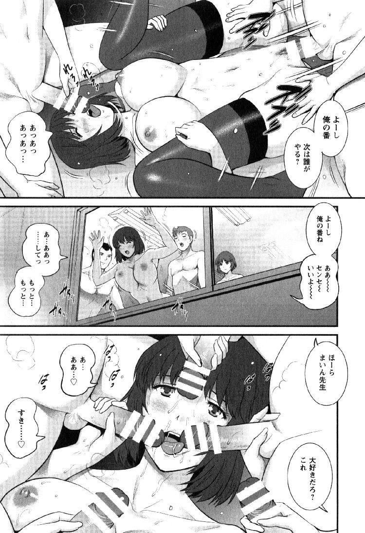 人妻女教師まいんさん 第16話 【最終話】_00007