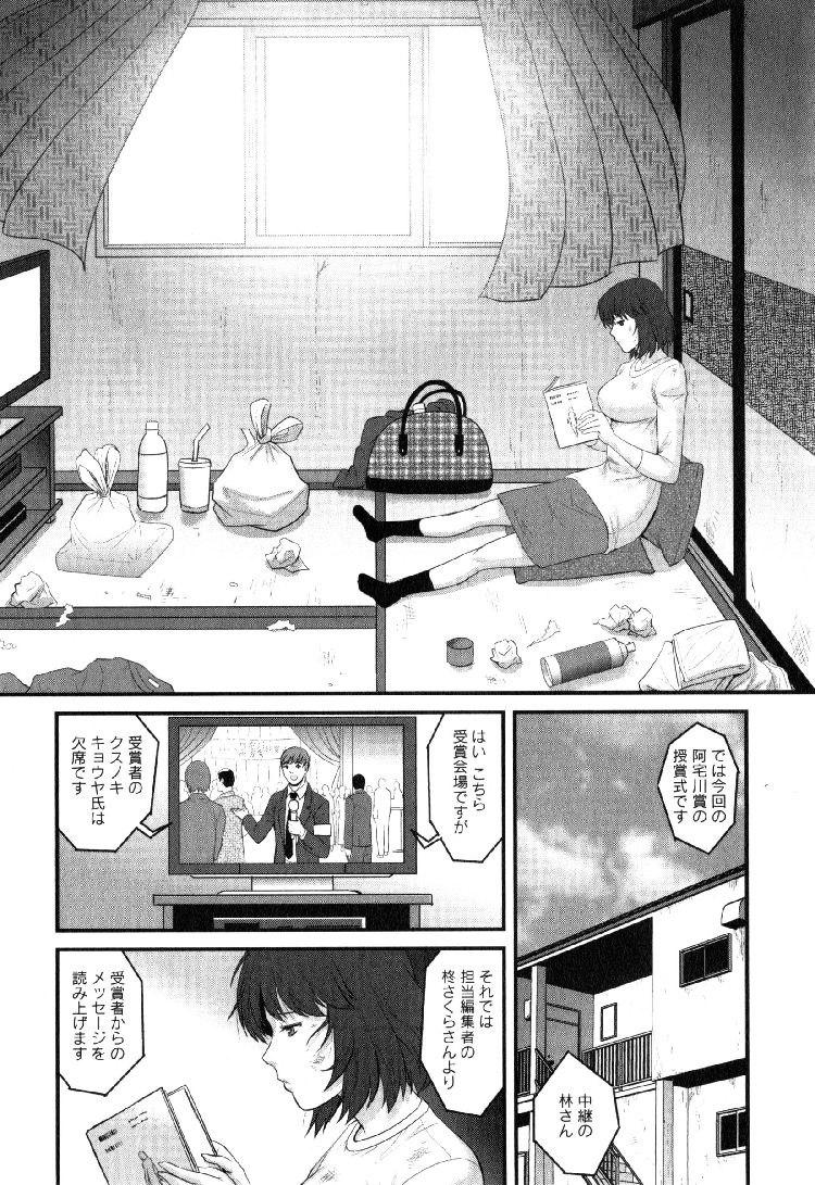 人妻女教師まいんさん 第16話 【最終話】_00012