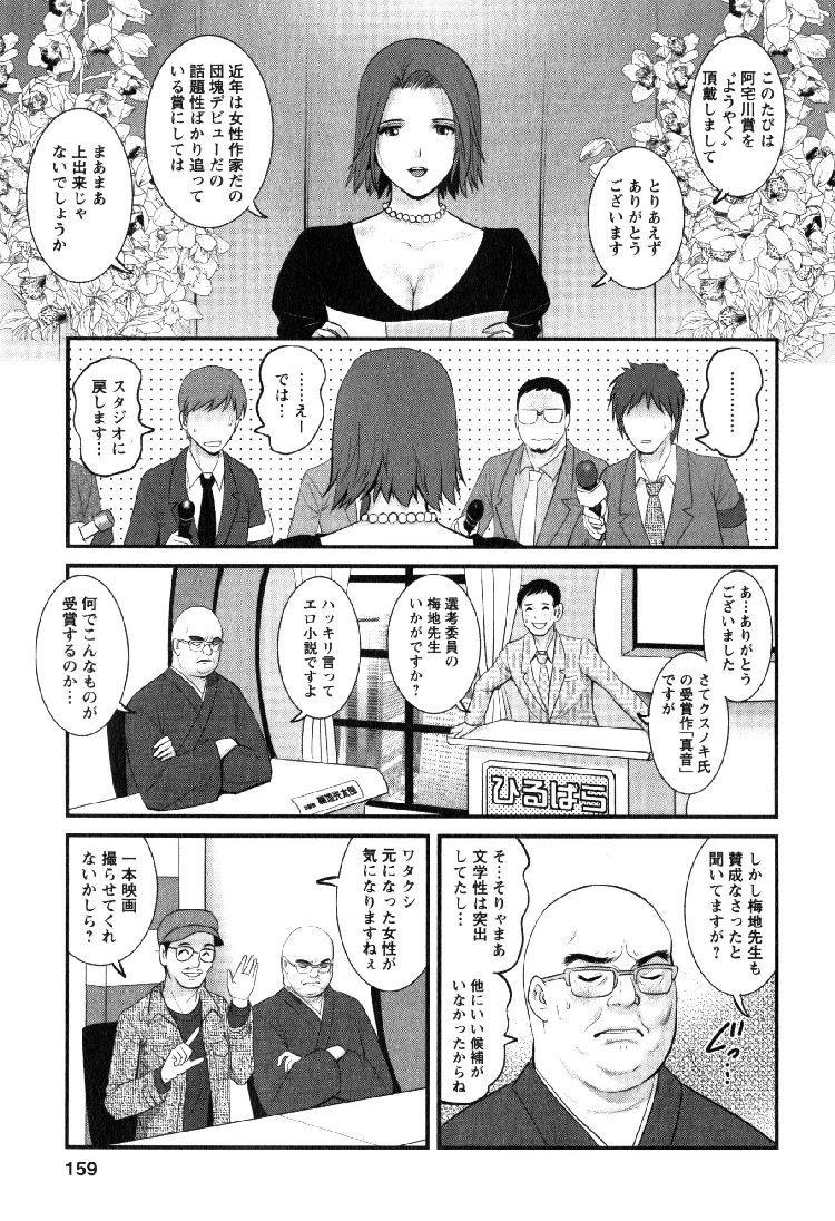 人妻女教師まいんさん 第16話 【最終話】_00013