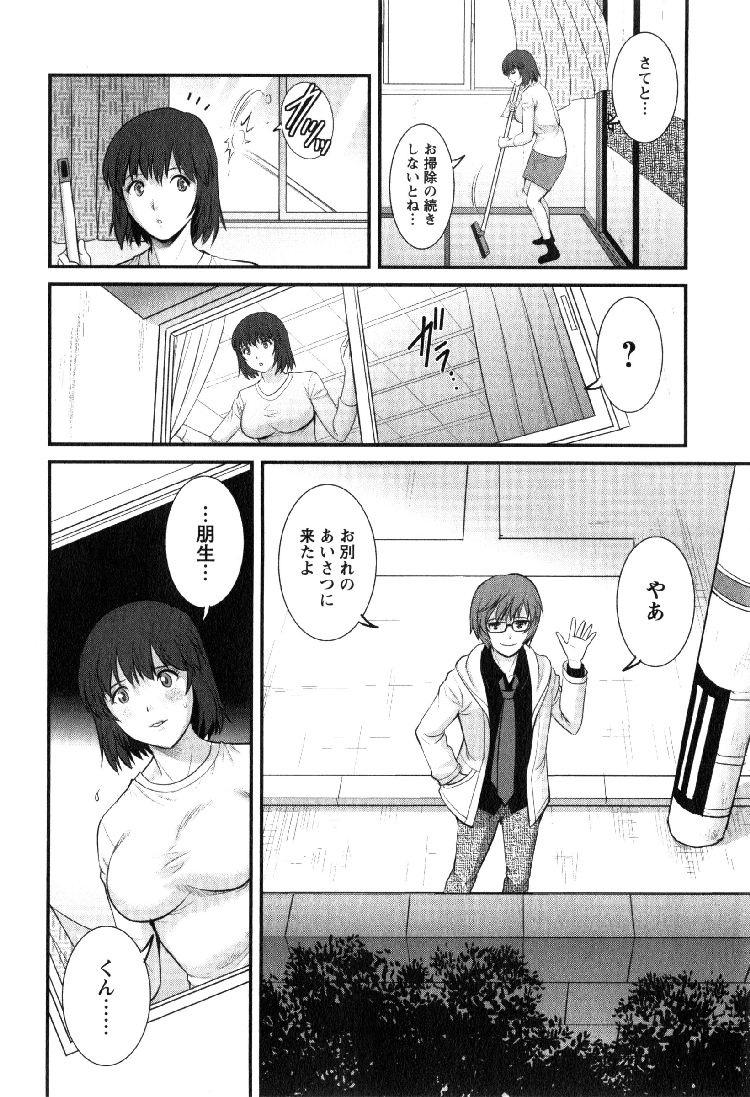 人妻女教師まいんさん 第16話 【最終話】_00016