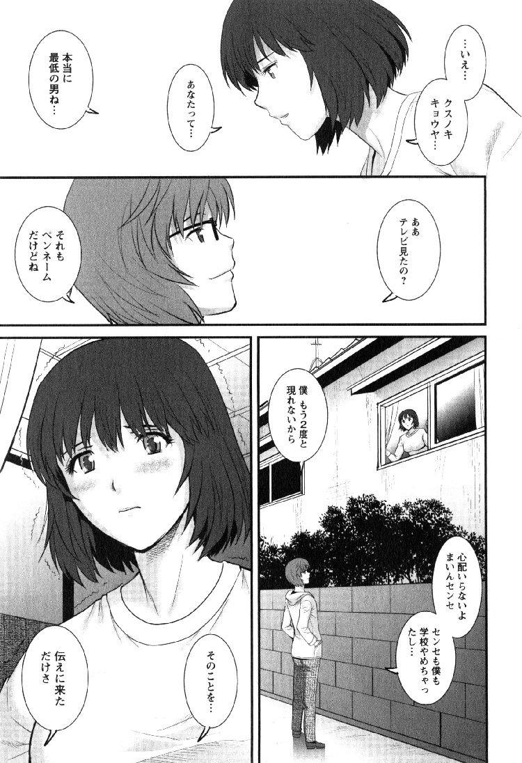 人妻女教師まいんさん 第16話 【最終話】_00017