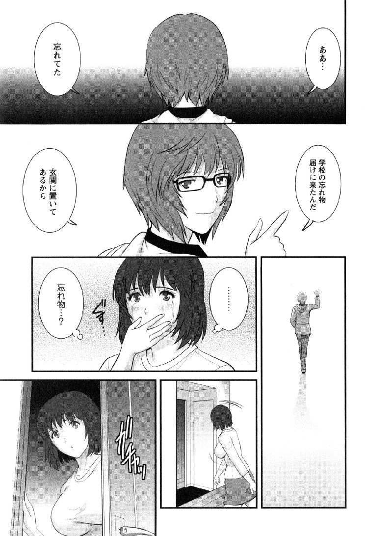 人妻女教師まいんさん 第16話 【最終話】_00019