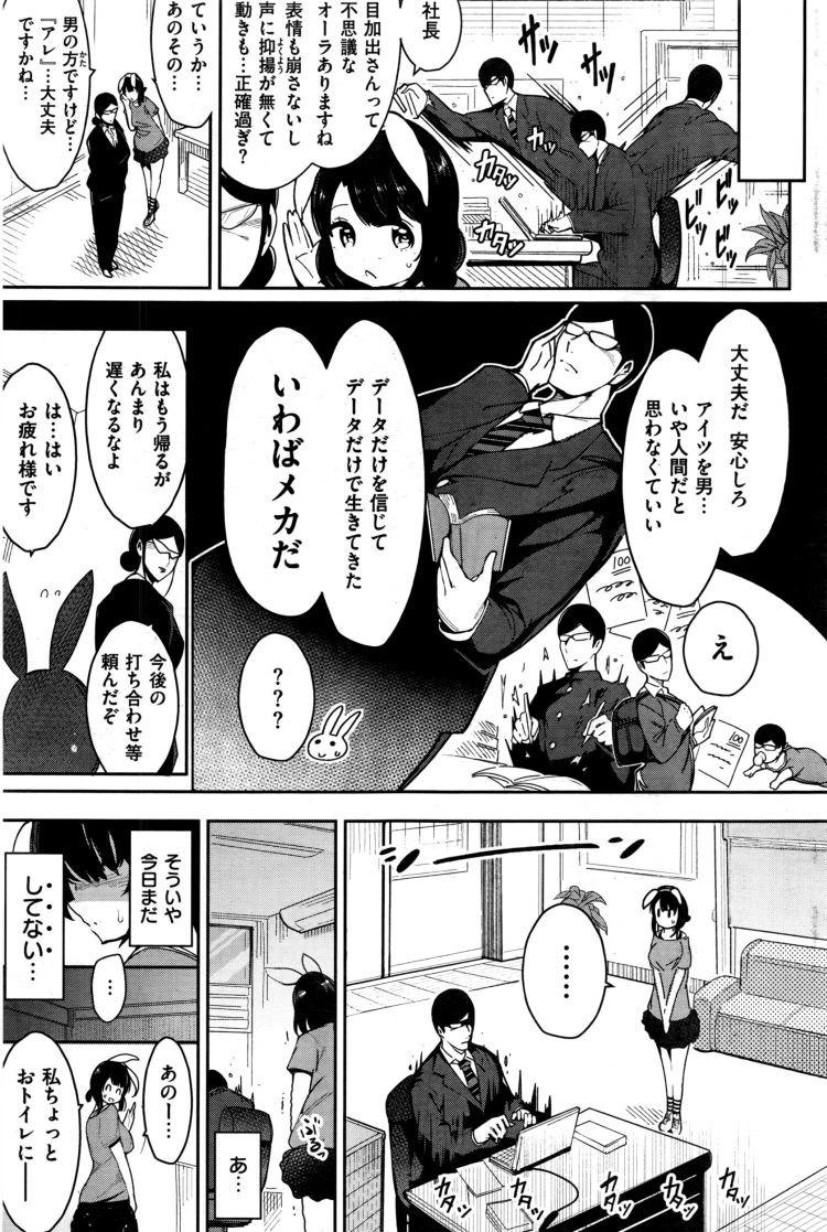 おなやみIDOL_00003