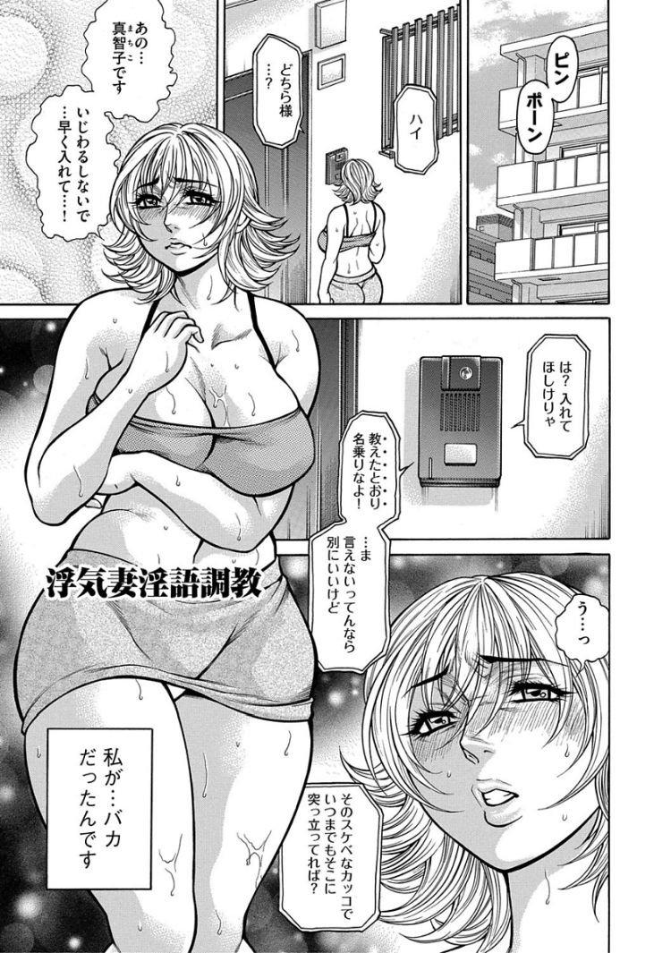 浮気妻淫語調教_00001