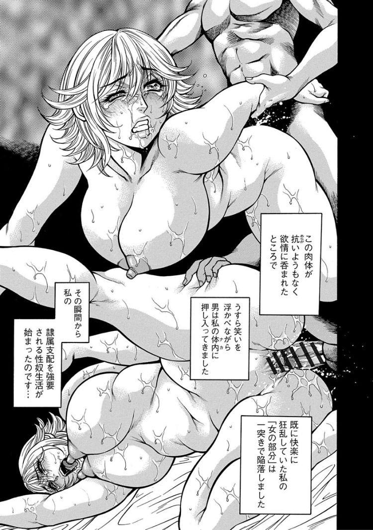 浮気妻淫語調教_00005