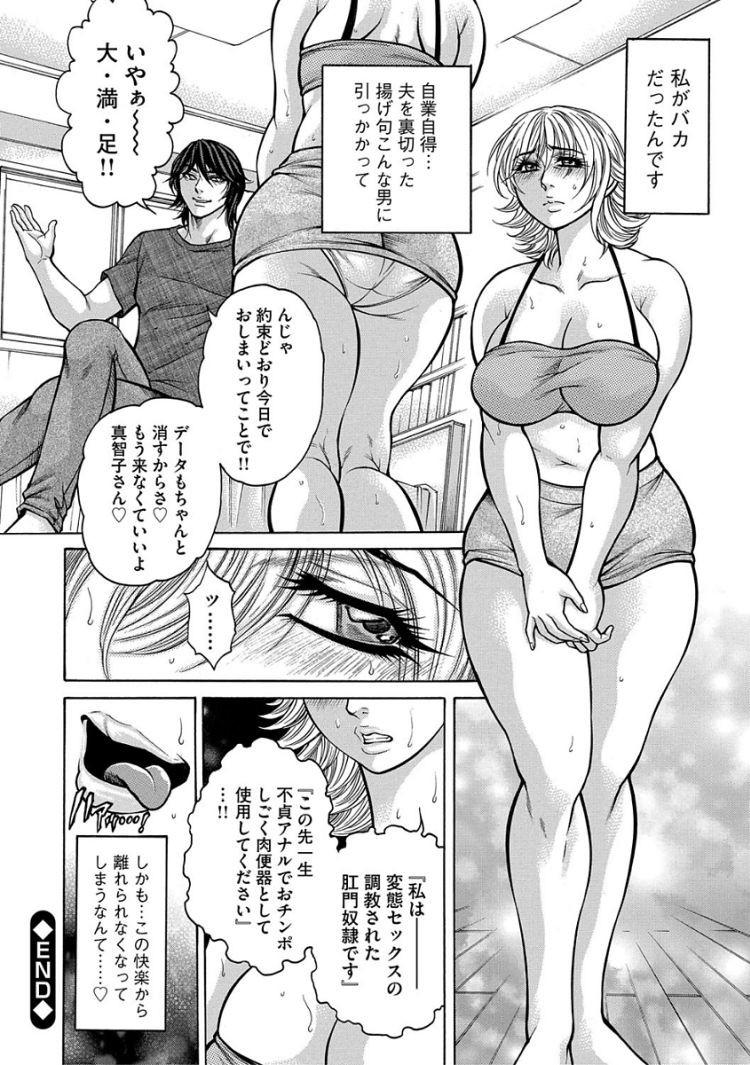 浮気妻淫語調教_00016