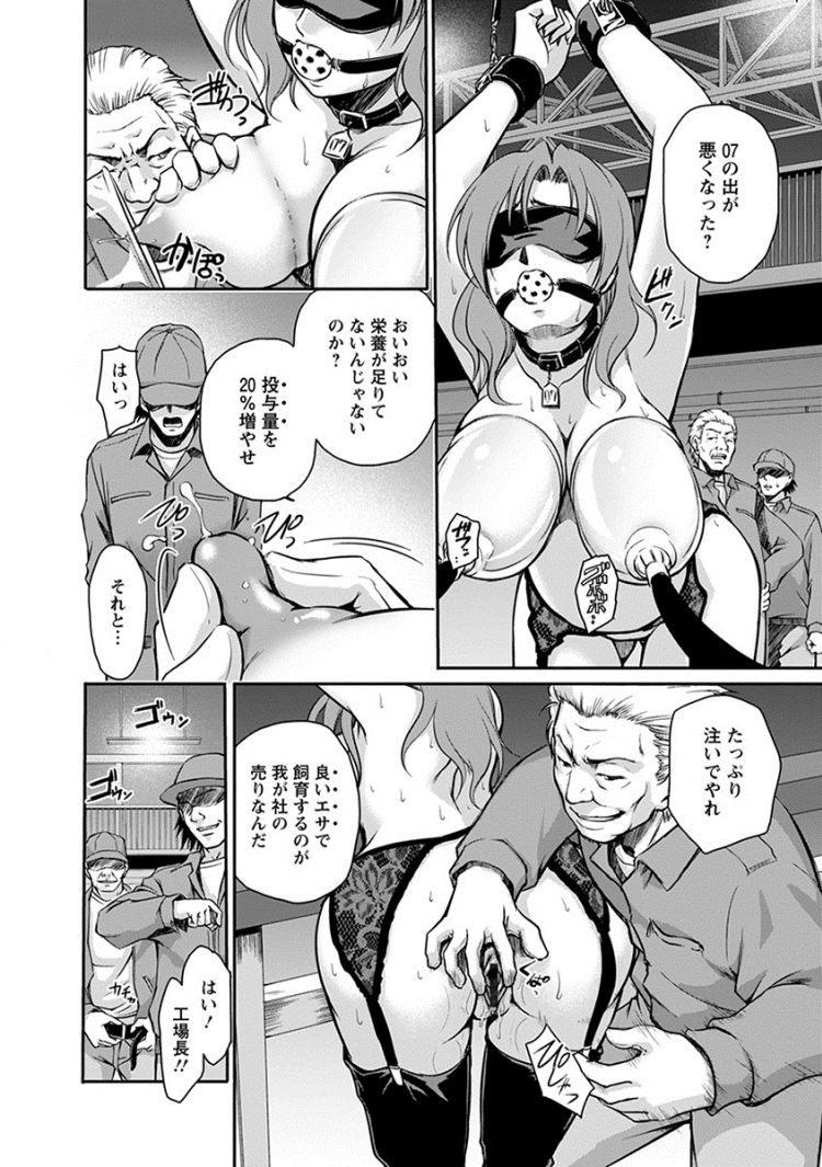 淫乳工房一番搾り_00004