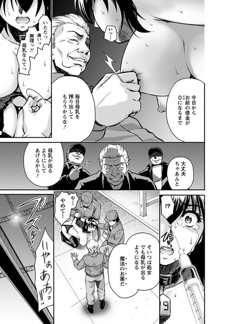 淫乳工房一番搾り_00009