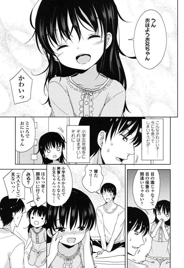 小学生女児の毎日_00003