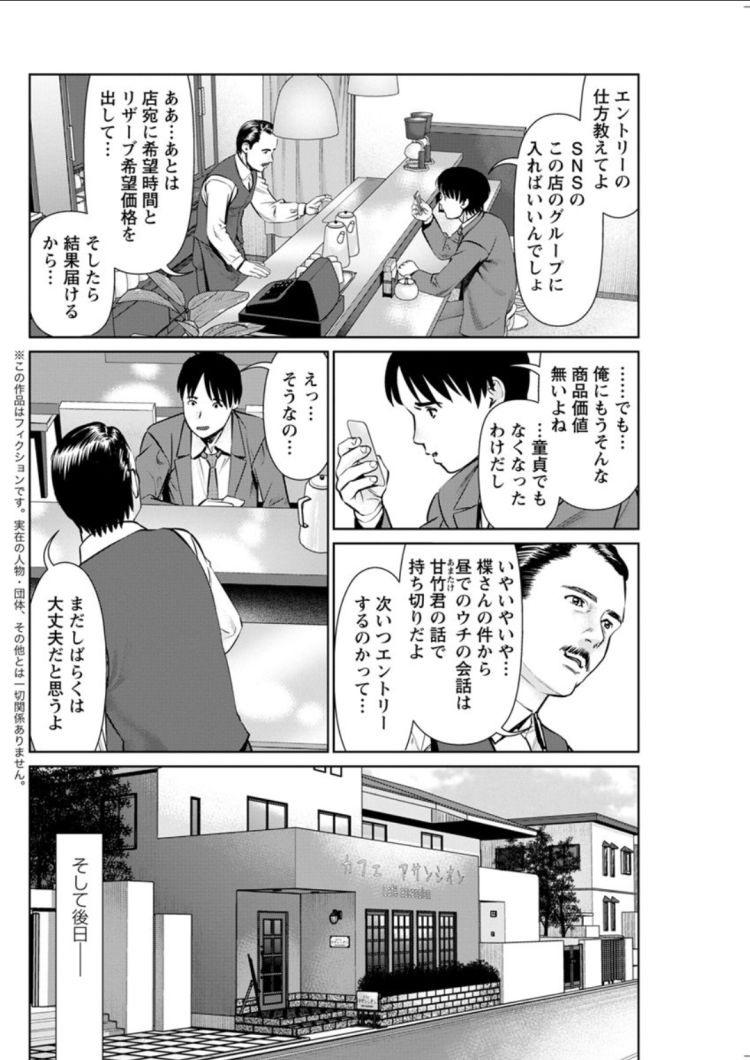 秘密の喫茶店_00002